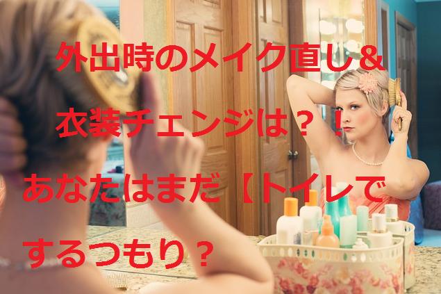 マツコも常連?メイド出勤前に東京巨大パウダールーム使用?!利用者年9万人!