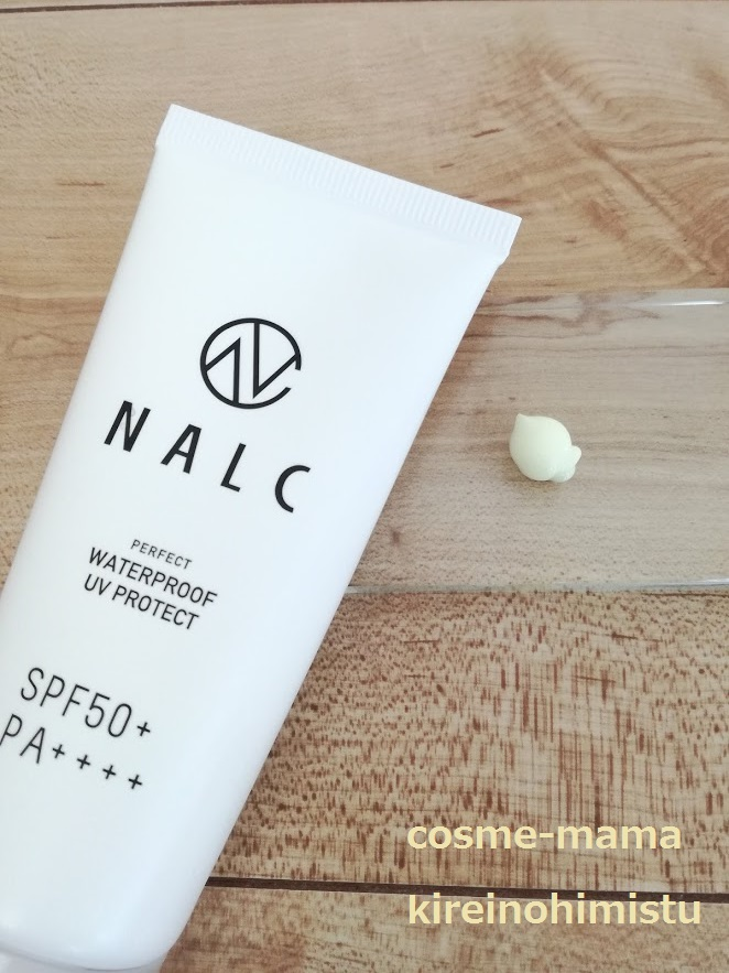 楽天で売上1位になったNALC日焼け止めを実際に使って検証してみました。